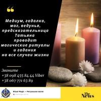 Любовный приворот Киев.Помощь ведуньи Киев.Снять порчу в Киеве