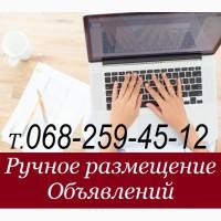 Интернет Реклама. Ручное размещение объявлений, заказать рассылку объявлений