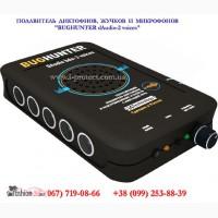 Подавитель подслушивающих устройств с большой площадью защиты
