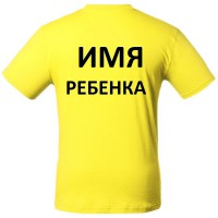 Детская футболка недорого.Футболка детская с именем на физкультуру в Украине