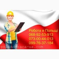 Послуги відкриття візи в Європу, робота в Польщі