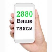 Выбирайте такси 2880 Одесса