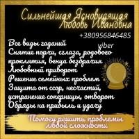 Гадание.Услуги ясновидящей Одесса. Приворот Одесса