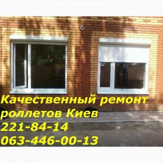 Качественный ремонт ролетов Киев