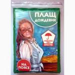 Дождевики в Киеве у производителя оптом