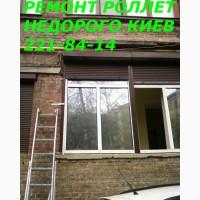 Недорогой ремонт ролетов Киев, ремонт ролетов недорого в Киеве