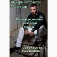 Услуги экстрасенса Киев