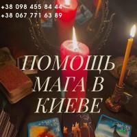 Любовный Приворот Киев. Магическая Помощь Киев. Помощь в Жизненных Ситуациях