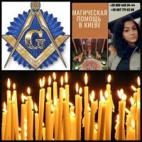 Любовный Приворот в Киеве. Помощь Целительницы Медиума Киев