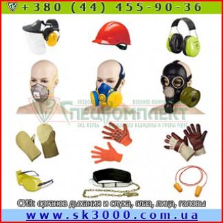Средства индивидуальной защиты (СИЗ) от производителя
