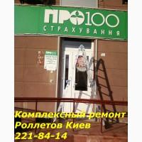 Комплексный ремонт ролет Киев