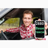 Эконом такси Одесса безопасно и удобно