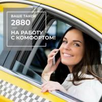 Заказ такси Одесса 2880 – надежно