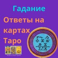 Услуги Гадание Гадалка на картах Таро в Украине