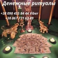 Помощь мага в Киеве.Привлечение богатства и успеха.Любовные обряды