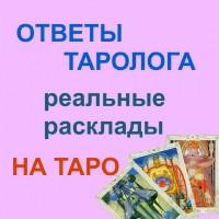 Услуги Гадалка Гадание на картах Таро дистанционно по телефону онлайн viber вайбер