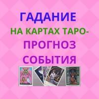 Услуги Гадалка таролог Гадание на картах Таро прогноз события