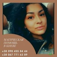 Помощь Маг Медиума в Киеве Любовный Приворот Киев