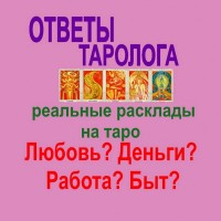 Услуги Гадание Консультации Гадалка таролог расклады на картах Таро