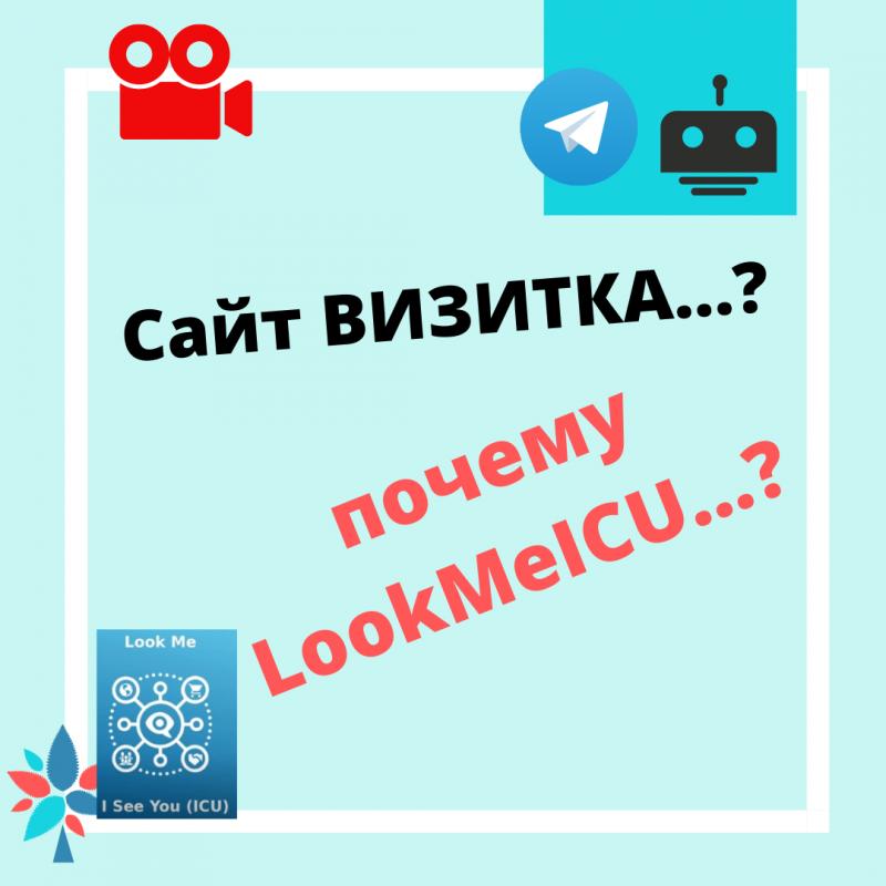 Фото 2. Telegram - LookMeICU  Cоздавай визитку в онлайн-конструкторе