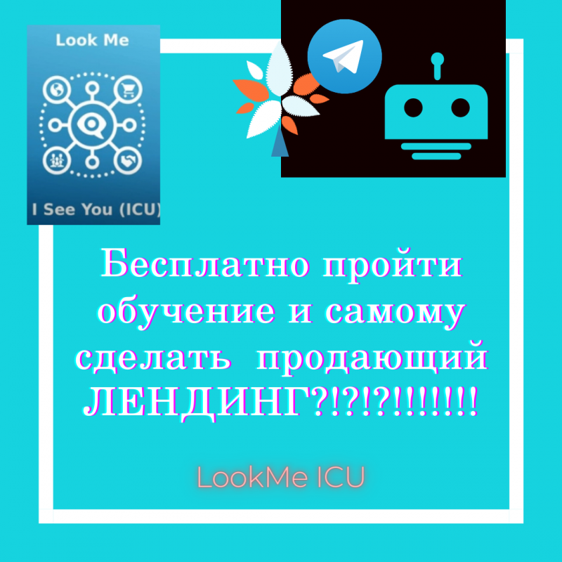 Фото 3. Telegram - LookMeICU  Cоздавай визитку в онлайн-конструкторе