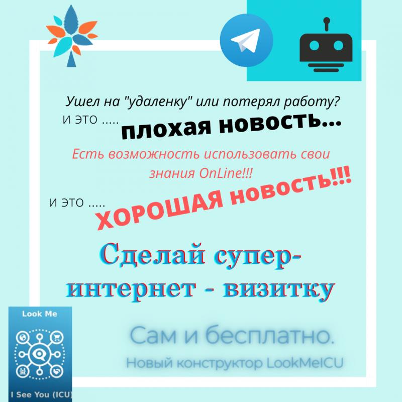 Фото 4. Telegram - LookMeICU  Cоздавай визитку в онлайн-конструкторе