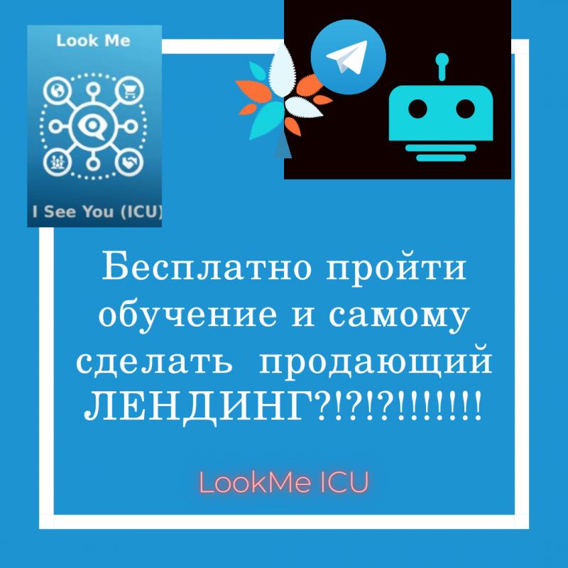 Фото 6. Telegram - LookMeICU  Cоздавай визитку в онлайн-конструкторе