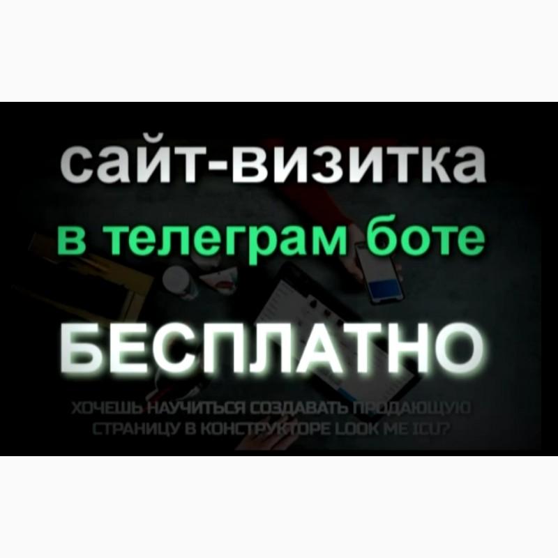 Фото 7. Telegram - LookMeICU  Cоздавай визитку в онлайн-конструкторе