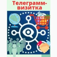 Telegram - LookMeICU  Cоздавай визитку в онлайн-конструкторе
