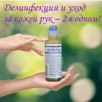 Средство для обеззараживания с косметическим эффектом KombuSept