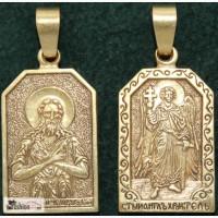 АЛЕКСЕЙ икона именная нательная бронзовая