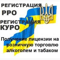 Регистрация РРО в налоговой на учет, получение книги КУРО