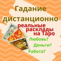 Услуги Гадалка Гадание на картах Таро: отношения, карьера, бизнес