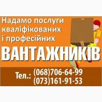 Услуги грузчиков Киев.Перевозка мебели