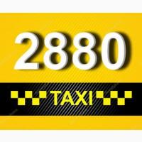 Такси Одесса комфортно номер 2880