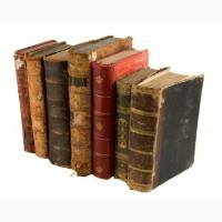 Куплю дореволюционые книги