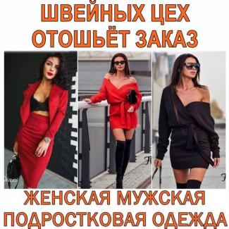 Швейный цех. Опт. Производим! Укрaинa. Россия