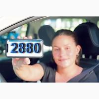 Такси Одесса недорого звоните по 2880