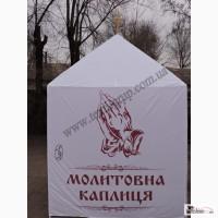 Палатка (торговая, рекламная)