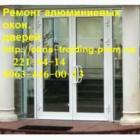 Срочный ремонт алюминиевых дверей киев, недорогой ремонт дверей киев, Петли С-94