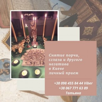 Магическая Помощь Мага Киев. Любовный Приворот Киев. Снятие Порчи Киев