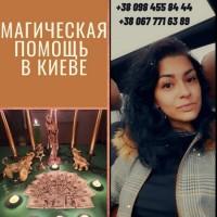 Магическая Помощь Мага Киев. Любовный Приворот Киев