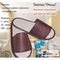 Тапочки для отелей и гостиниц Отель купить в Харькове
