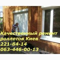 Ремонт ролет Киев, правый берег