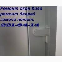 Ремонт перегородок Киев, ремонт дверей, ремонт ролет, окон