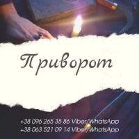 Гадалка в Киеве. Гадание. Снятие порчи