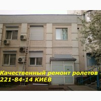 Замена шнура в ролете Киев, ремонт ролет, устновка и продажа петель c-94 в окна и двери