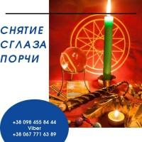 Снятие порчи Киев. Любовные обряды Киев. Помощь целительницы Киев