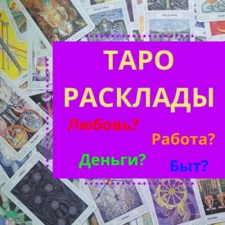 Услуги Гадалка Гадание на картах Таро онлайн по viber во ВСЕХ ГОРОДАХ