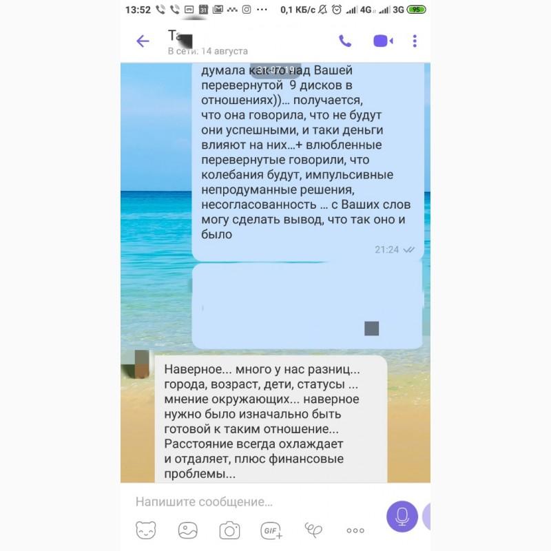 Фото 14. Услуги Гадалка Гадание на картах Таро онлайн по viber во ВСЕХ ГОРОДАХ